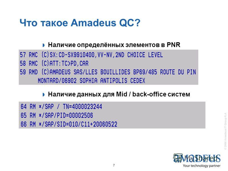 © 2006 Amadeus IT Group S.A 7 Что такое Amadeus QC? Наличие определённых элементов в PNR Наличие данных для Mid / back-office систем