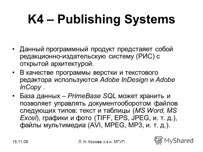 15.11.06Л. Н. Косова, к.э.н. МГУП K4 – Publishing Systems Данный программный продукт предстаяет собой редакционно-издательскую систему (РИС) с открытой архитектурой. В качестве программы верстки и текстового редактора используются Adobe InDesign и Ad