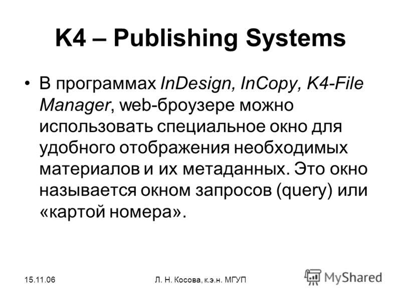 15.11.06Л. Н. Косова, к.э.н. МГУП K4 – Publishing Systems В программах InDesign, InCopy, K4-File Manager, web-броузере можно использовать специальное окно для удобного отображения необходимых материалов и их метаданных. Это окно называется окном запр