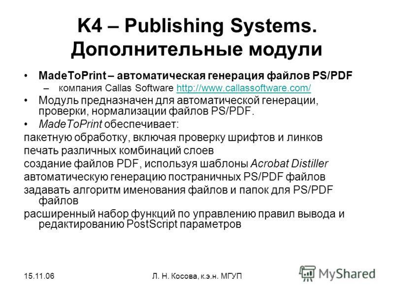 15.11.06Л. Н. Косова, к.э.н. МГУП K4 – Publishing Systems. Дополнительные модули MadeToPrint – автоматическая генерация файлов PS/PDF – компания Callas Software http://www.callassoftware.com/http://www.callassoftware.com/ Модуль предназначен для авто
