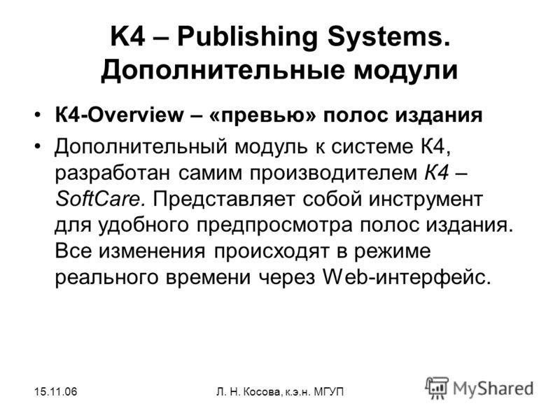 15.11.06Л. Н. Косова, к.э.н. МГУП K4 – Publishing Systems. Дополнительные модули К4-Overview – «превью» полос издания Дополнительный модуль к системе К4, разработан самим производителем К4 – SoftCare. Представляет собой инструмент для удобного предпр