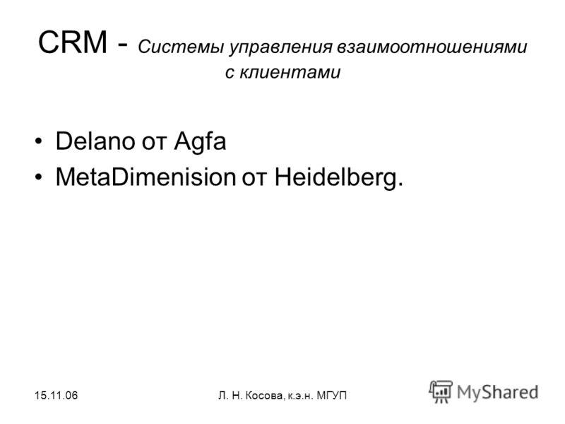 15.11.06Л. Н. Косова, к.э.н. МГУП CRM - Системы управления взаимоотношениями с клиентами Delano от Agfa MetaDimenision от Heidelberg.