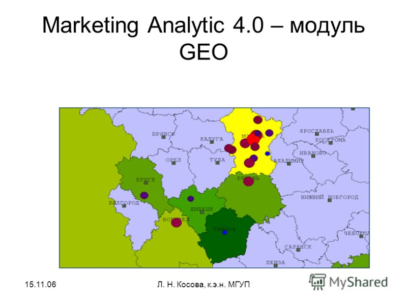 15.11.06Л. Н. Косова, к.э.н. МГУП Marketing Analytic 4.0 – модуль GEO