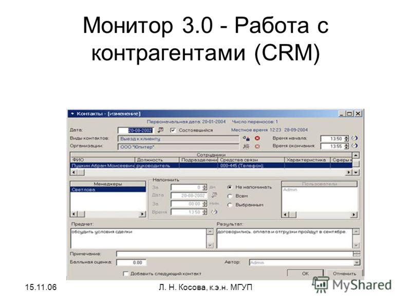 15.11.06Л. Н. Косова, к.э.н. МГУП Монитор 3.0 - Работа с контрагентами (CRM)