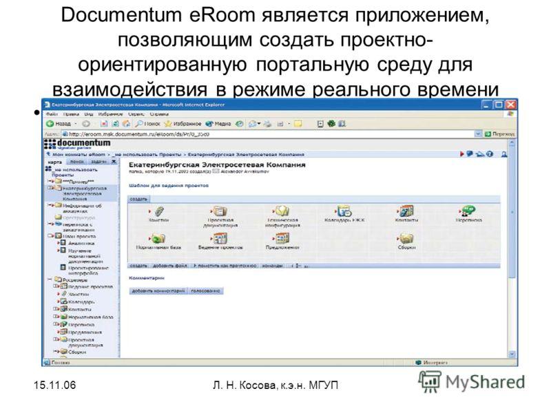 15.11.06Л. Н. Косова, к.э.н. МГУП Documentum eRoom является приложением, позволяющим создать проектно- ориентированную портальную среду для взаимодействия в режиме реального времени.