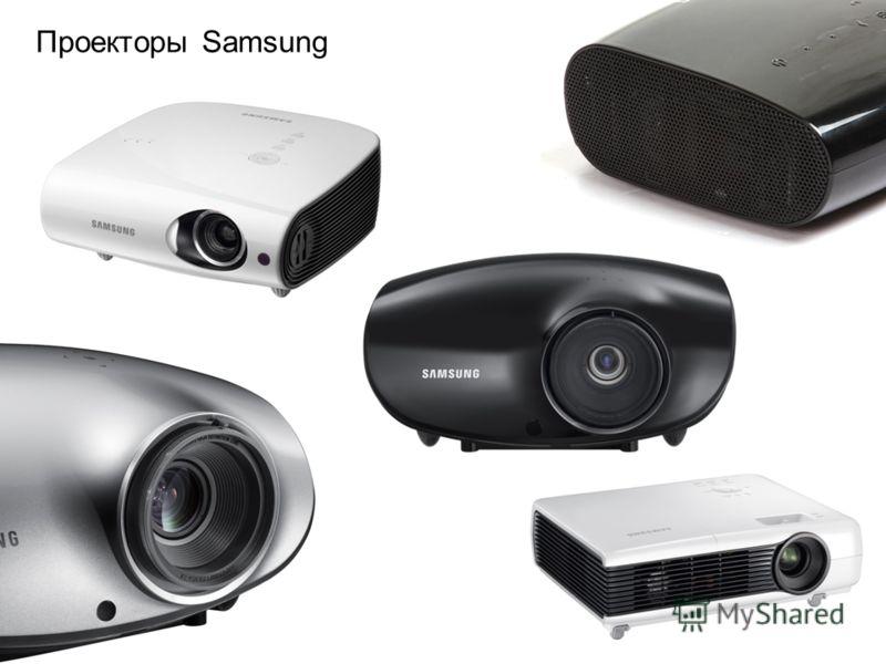 Проекторы Samsung