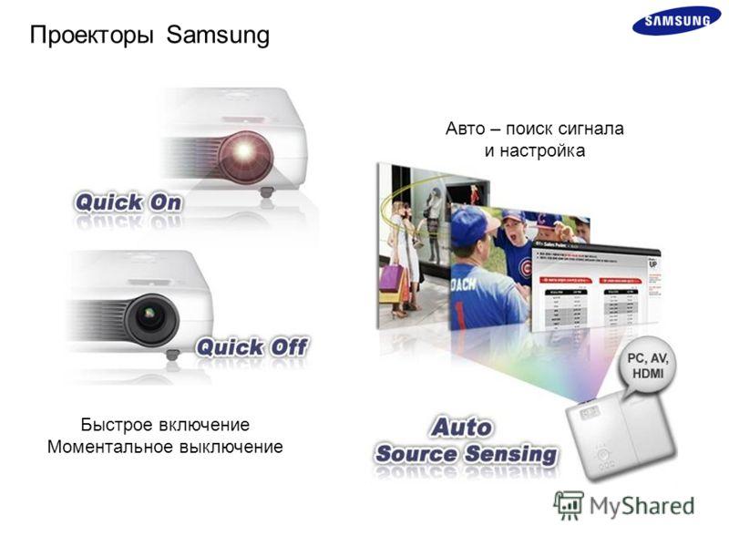 Быстрое включение Моментальное выключение Авто – поиск сигнала и настройка Проекторы Samsung