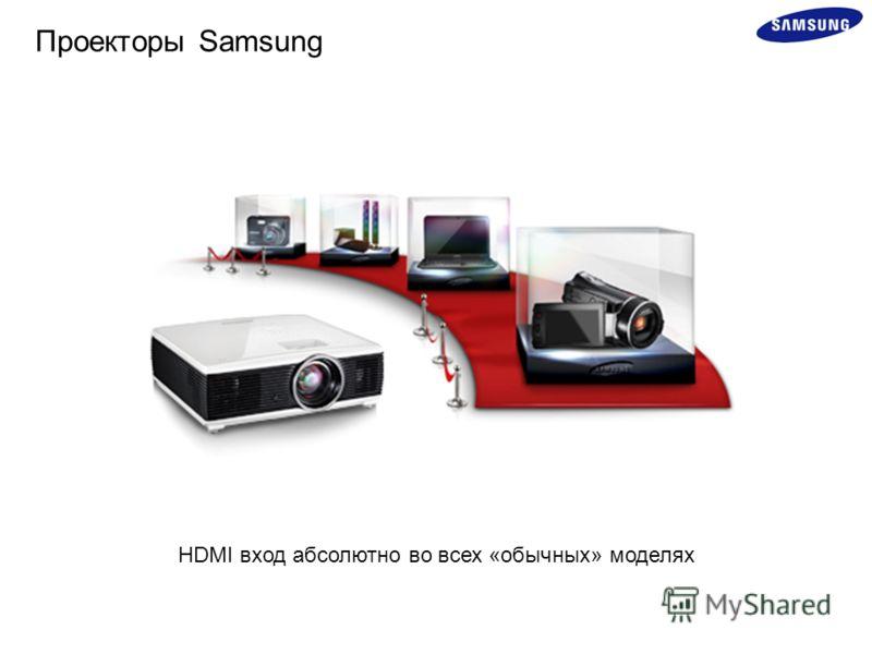 HDMI вход абсолютно во всех «обычных» моделях Проекторы Samsung