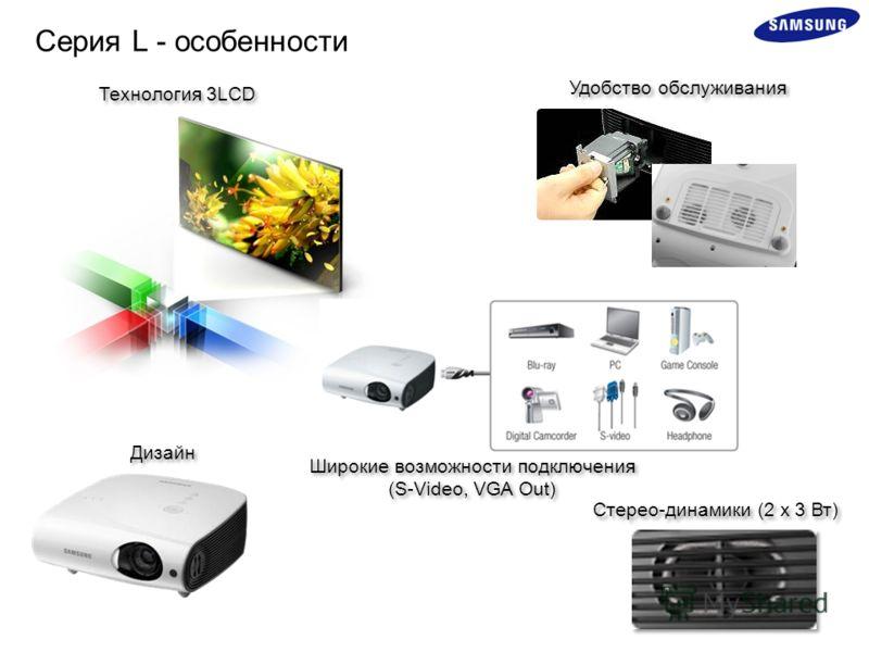 Серия L - особенности Технология 3LCD Удобство обслуживания Дизайн Стерео-динамики (2 x 3 Вт) Широкие возможности подключения (S-Video, VGA Out)