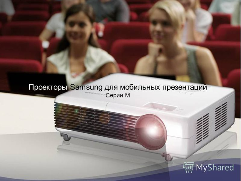 Проекторы Samsung для мобильных презентаций Серии M