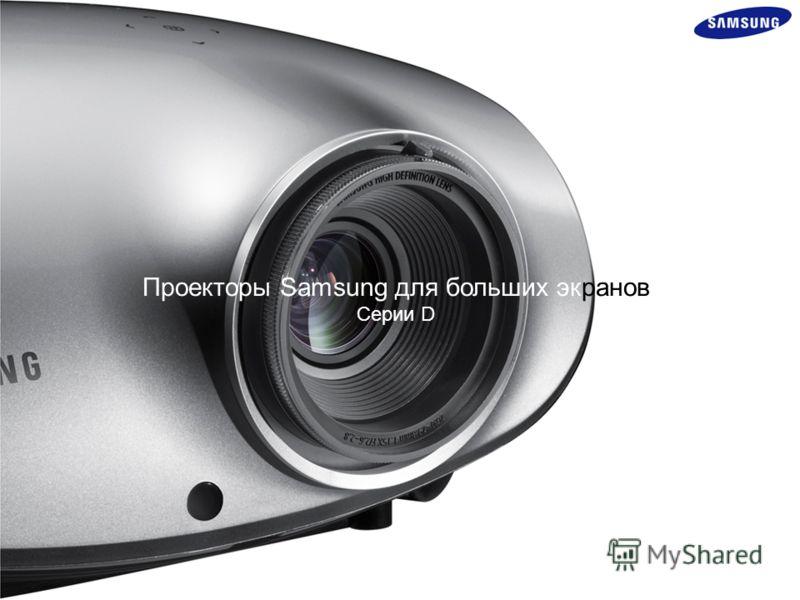 Проекторы Samsung для больших экранов Серии D