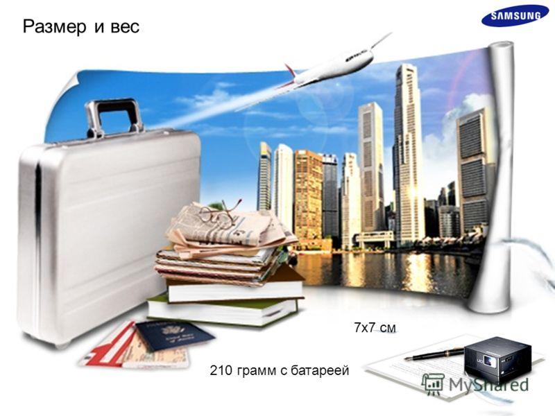 Размер и вес 7х7 см 210 грамм с батареей
