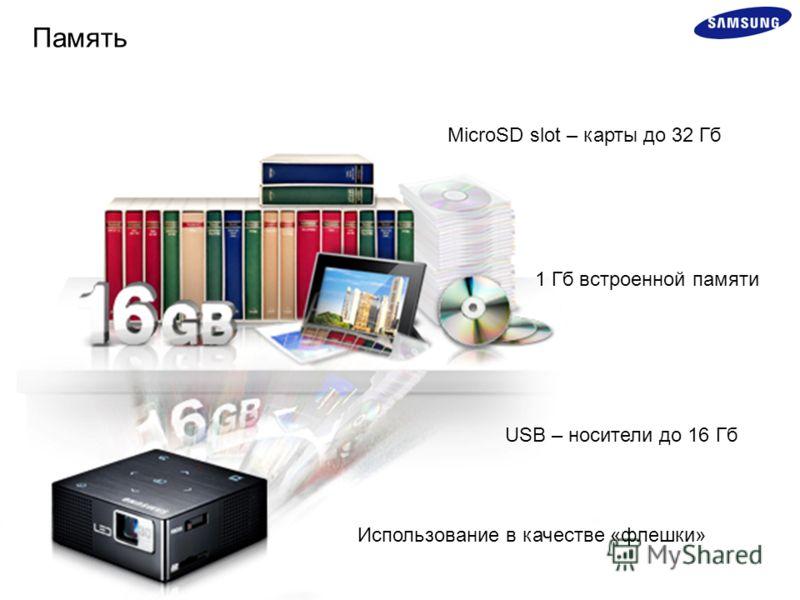 Память 1 Гб встроенной памяти MicroSD slot – карты до 32 Гб USB – носители до 16 Гб Использование в качестве «флешки»