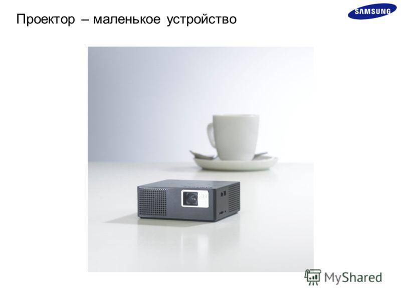 Проектор – маленькое устройство
