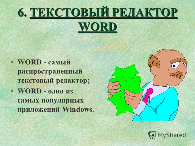 6. ТЕКСТОВЫЙ РЕДАКТОР WORD §WORD - самый распространенный текстовый редактор; §WORD - одно из самых популярных приложений Windows.