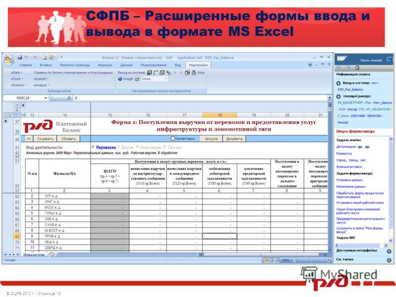 ©ОЦРВ 2010 г. / Страница 18 СФПБ – Расширенные формы ввода и вывода в формате MS Excel