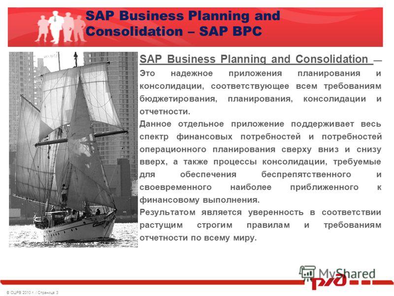 ©ОЦРВ 2010 г. / Страница 3 SAP Business Planning and Consolidation – SAP BPC SAP Business Planning and Consolidation Это надежное приложения планирования и консолидации, соответствующее всем требованиям бюджетирования, планирования, консолидации и от
