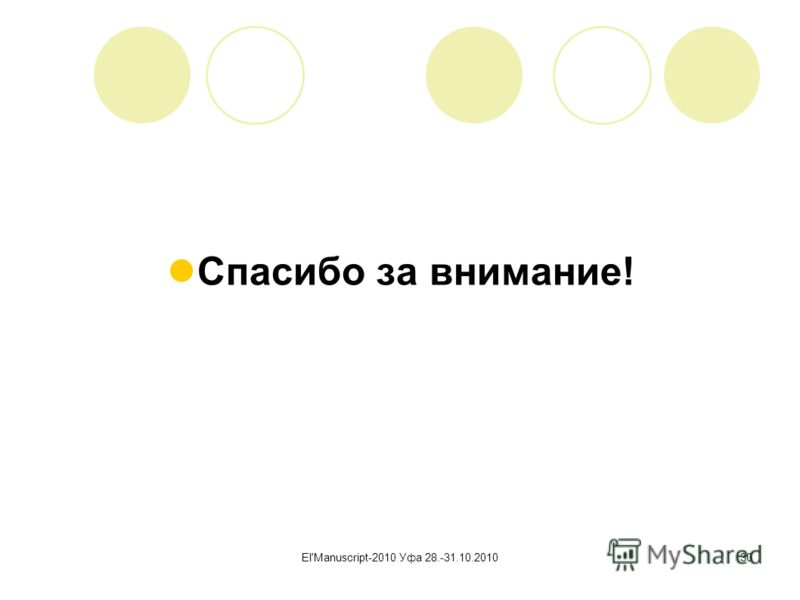 El'Manuscript-2010 Уфа 28.-31.10.201030 Спасибо за внимание!