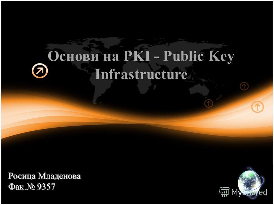 Основи на PKI - Public Key Infrastructure Росица Младенова Фак. 9357