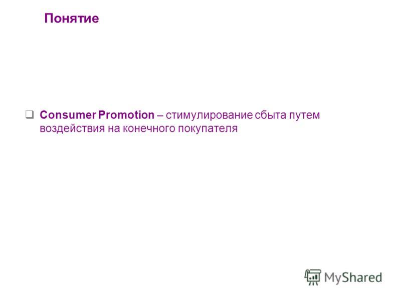 Понятие Consumer Promotion – стимулирование сбыта путем воздействия на конечного покупателя
