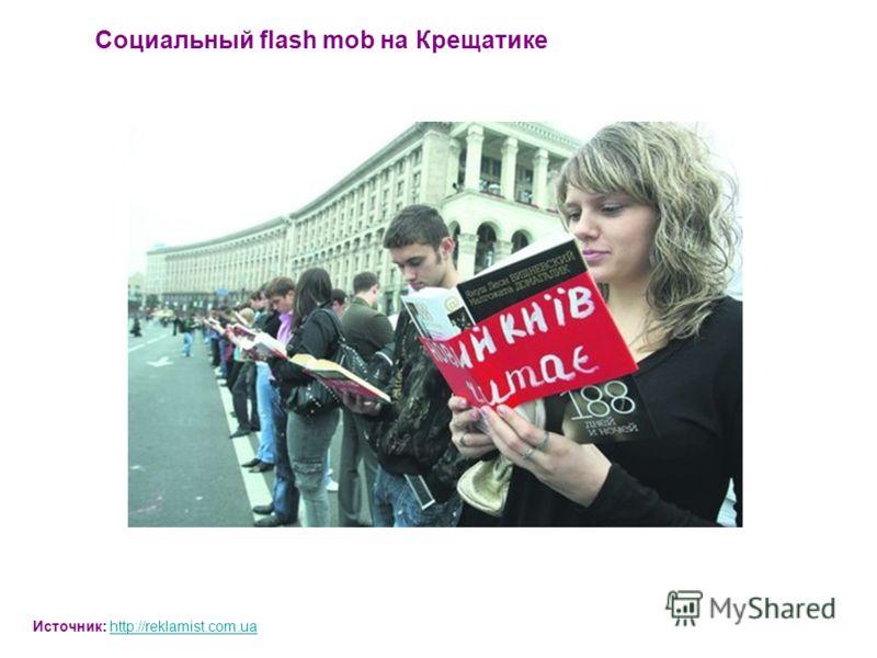 Социальный flash mob на Крещатике Источник: http://reklamist.com.uahttp://reklamist.com.ua