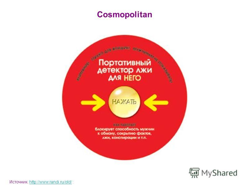 Cosmopolitan Источник: http://www.randi.ru/old/ :http://www.randi.ru/old/