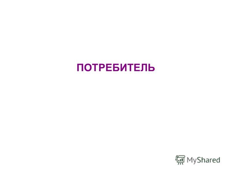 ПОТРЕБИТЕЛЬ