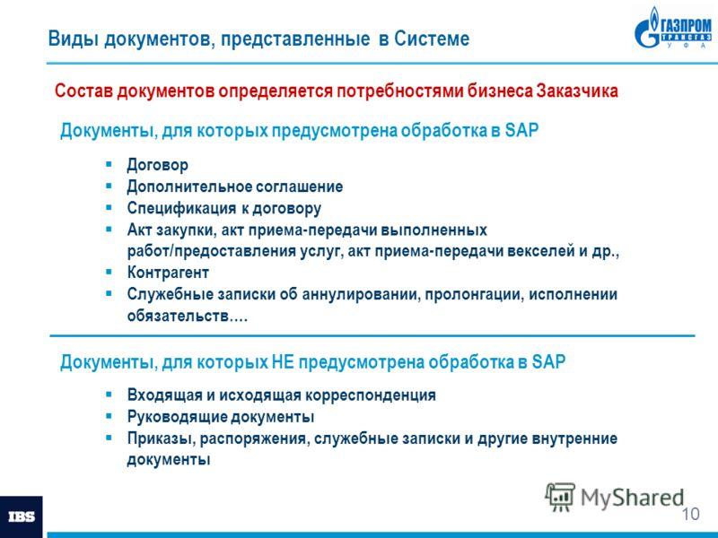 10 Виды документов, представленные в Системе Документы, для которых предусмотрена обработка в SAP Договор Дополнительное соглашение Спецификация к договору Акт закупки, акт приема-передачи выполненных работ/предоставления услуг, акт приема-передачи в