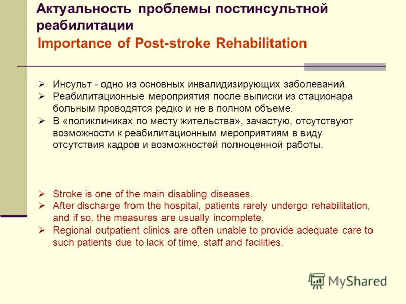 Актуальность проблемы постинсультной реабилитации Инсульт - одно из основных инвалидизирующих заболеваний. Реабилитационные мероприятия после выписки из стационара больным проводятся редко и не в полном объеме. В «поликлиниках по месту жительства», з