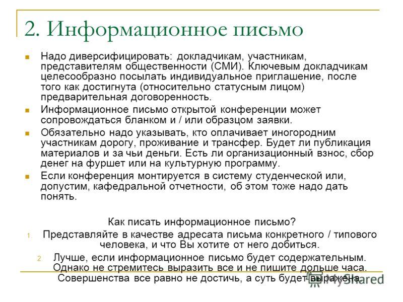 2. Информационное письмо Надо диверсифицировать: докладчикам, участникам, представителям общественности (СМИ). Ключевым докладчикам целесообразно посылать индивидуальное приглашение, после того как достигнута (относительно статусным лицом) предварите