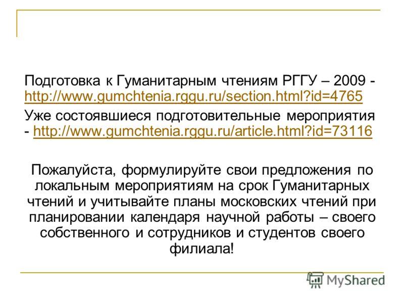 Подготовка к Гуманитарным чтениям РГГУ – 2009 - http://www.gumchtenia.rggu.ru/section.html?id=4765 http://www.gumchtenia.rggu.ru/section.html?id=4765 Уже состоявшиеся подготовительные мероприятия - http://www.gumchtenia.rggu.ru/article.html?id=73116h