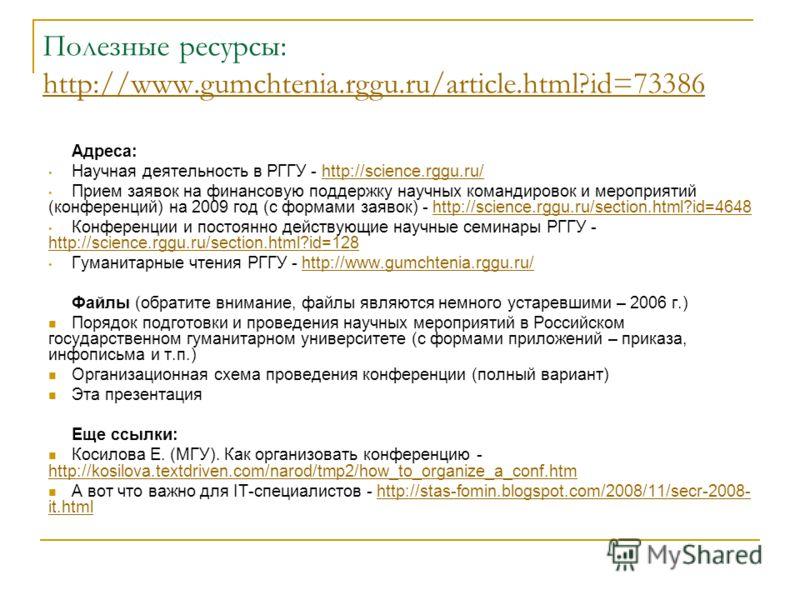 Полезные ресурсы: http://www.gumchtenia.rggu.ru/article.html?id=73386 http://www.gumchtenia.rggu.ru/article.html?id=73386 Адреса: Научная деятельность в РГГУ - http://science.rggu.ru/http://science.rggu.ru/ Прием заявок на финансовую поддержку научны