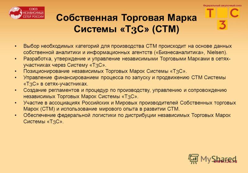 Федеральный закупочный союз Собственная Торговая Марка Системы «Т 3 С» (СТМ) Выбор необходимых категорий для производства СТМ происходит на основе данных собственной аналитики и информационных агентств («Бизнесаналитика», Nielsen). Разработка, утверж