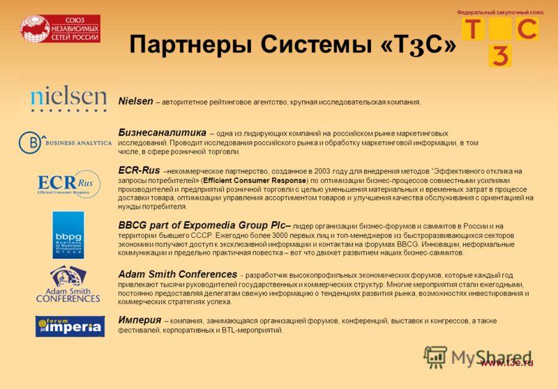 Партнеры Системы «Т 3 С» Федеральный закупочный союз www.t3c.ru Империя – компания, занимающаяся организацией форумов, конференций, выставок и конгрессов, а также фестивалей, корпоративных и BTL-мероприятий. ECR-Rus –некоммерческое партнерство, созда