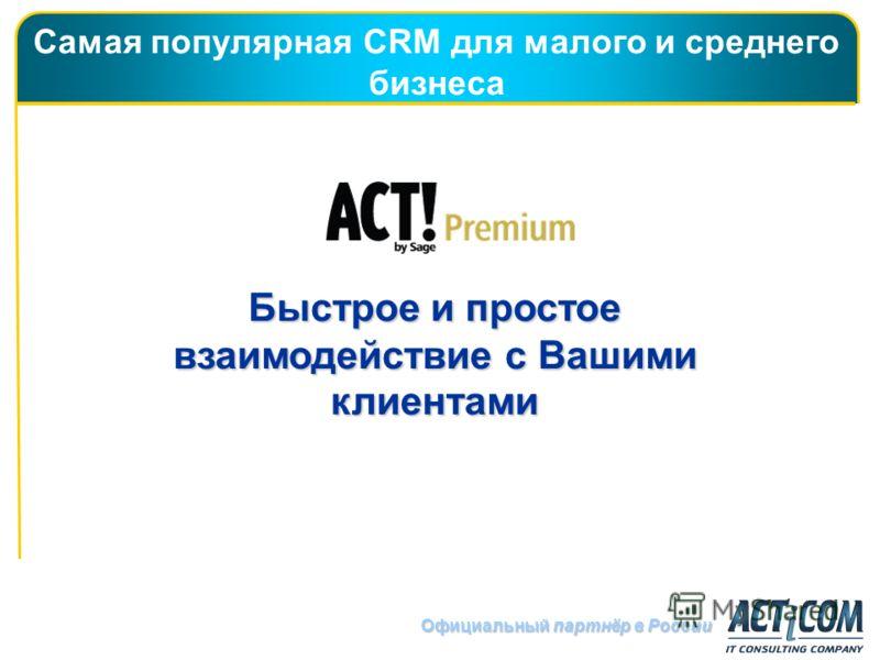 Самая популярная CRM для малого и среднего бизнеса Быстрое и простое взаимодействие с Вашими клиентами Официальный партнёр в России