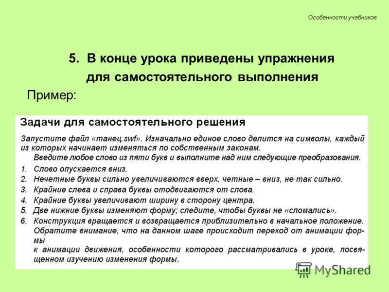 5. В конце урока приведены упражнения для самостоятельного выполнения Пример: Особенности учебников