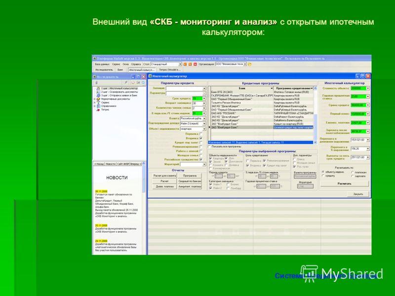 «СКБ - мониторинг и анализ» Внешний вид «СКБ - мониторинг и анализ» с открытым ипотечным калькулятором: Система Кредитного Брокера
