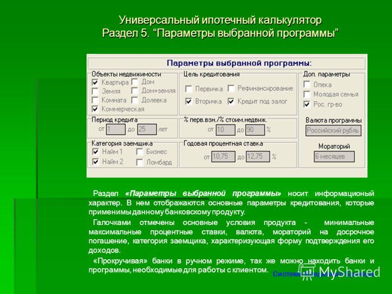 Система Кредитного Брокера Универсальный ипотечный калькулятор Раздел 5. Параметры выбранной программы Раздел «Параметры выбранной программы» носит информационый характер. В нем отображаются основные параметры кредитования, которые применимы данному