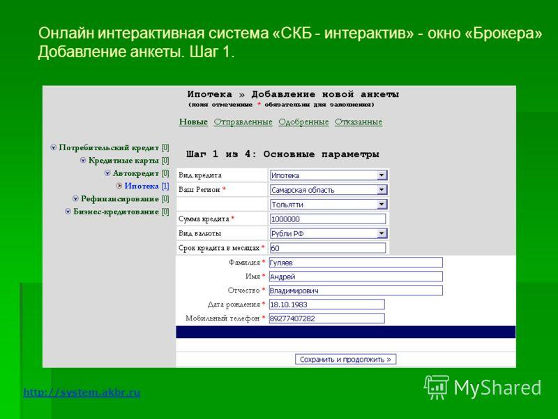 Онлайн интерактивная система «СКБ - интерактив» - окно «Брокера» Добавление анкеты. Шаг 1. http://system.akbr.ru