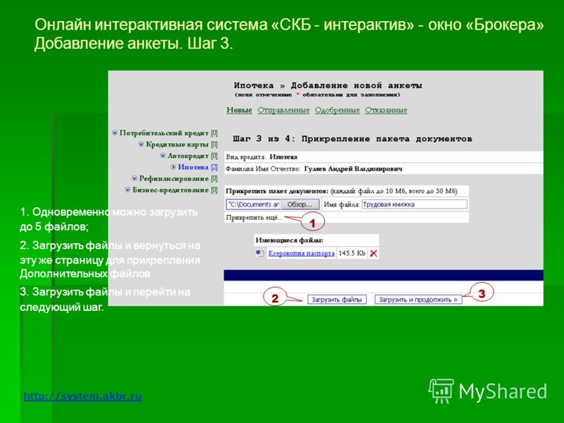 Онлайн интерактивная система «СКБ - интерактив» - окно «Брокера» Добавление анкеты. Шаг 3. 1 2 3 1. Одновременно можно загрузить до 5 файлов; 2. Загрузить файлы и вернуться на эту же страницу для прикрепления Дополнительных файлов 3. Загрузить файлы