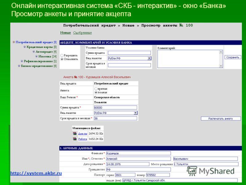 Онлайн интерактивная система «СКБ - интерактив» - окно «Банка» Просмотр анкеты и принятие акцепта http://system.akbr.ru