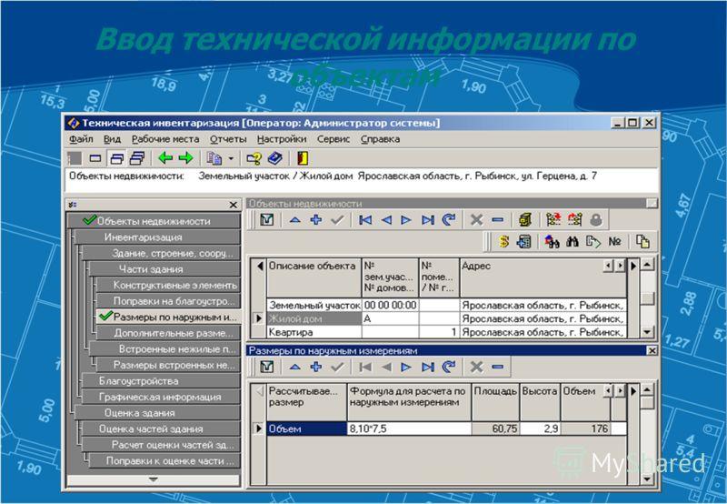 ТИ5 – тех информация по зданиям Ввод технической информации по объектам