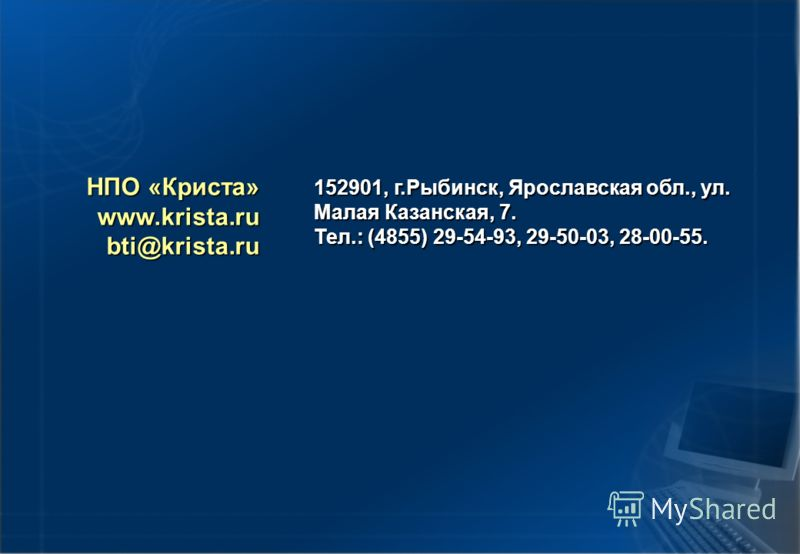 НПО «Криста» www.krista.rubti@krista.ru 152901, г.Рыбинск, Ярославская обл., ул. Малая Казанская, 7. Тел.: (4855) 29-54-93, 29-50-03, 28-00-55.