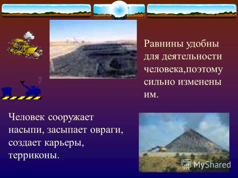 Изменение равнин во времени. Разнообразие рельефа равнин связано с работой ветра и воды. Там, где много текучих вод, образуются овраги. В пустынях же, где сухо, ветер создает песчаные гряды, дюны, барханы.