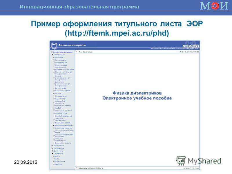 Инновационная образовательная программа 22.09.2012 Пример оформления титульного листа ЭОР (http://ftemk.mpei.ac.ru/phd)