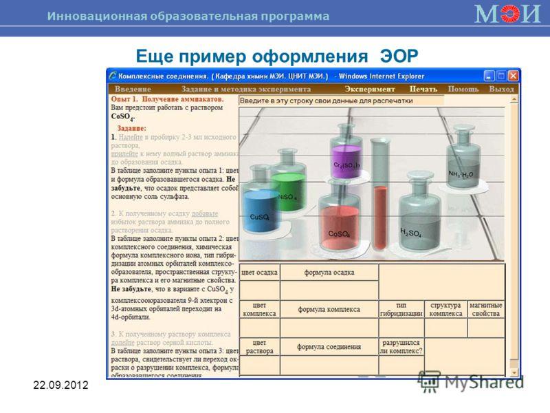 Инновационная образовательная программа 22.09.2012 Еще пример оформления ЭОР