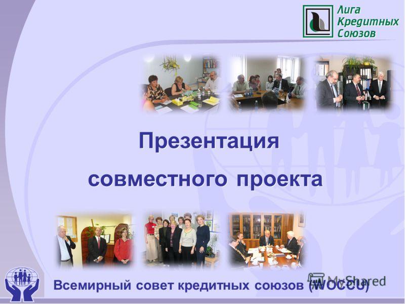 Презентация совместного проекта Презентация совместного проекта Всемирный совет кредитных союзов (WOCCU)