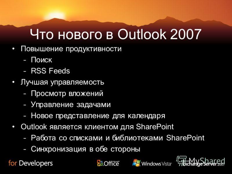 Что нового в Outlook 2007 Повышение продуктивности –Поиск –RSS Feeds Лучшая управляемость –Просмотр вложений –Управление задачами –Новое представление для календаря Outlook является клиентом для SharePoint –Работа со списками и библиотеками SharePoin