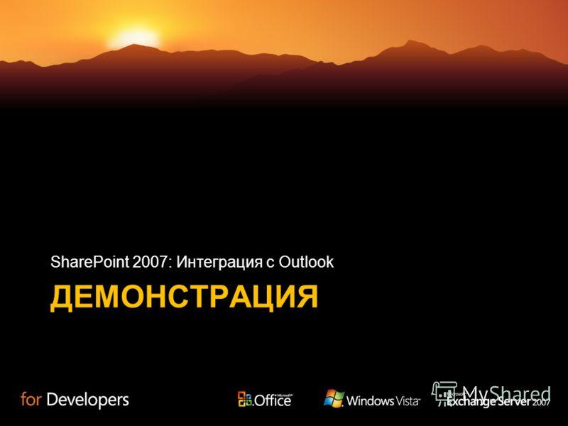 ДЕМОНСТРАЦИЯ SharePoint 2007: Интеграция с Outlook