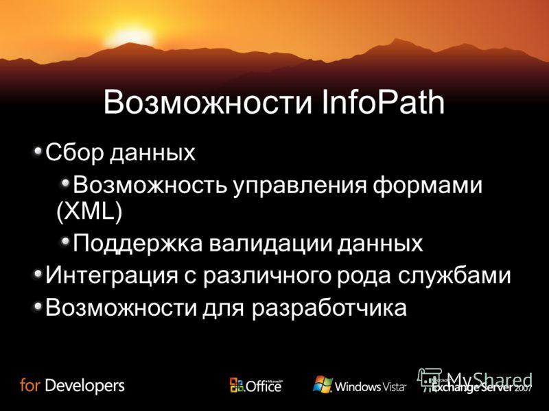 Возможности InfoPath Сбор данных Возможность управления формами (XML) Поддержка валидации данных Интеграция с различного рода службами Возможности для разработчика